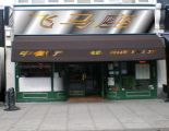 LICENCED CHINESE RESTAURANT IN NORTH WEST LONDON